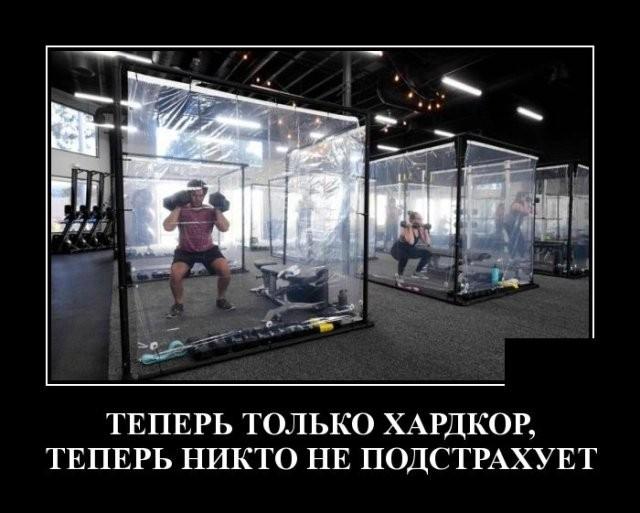 Демотиваторы (20 фото) 18.06.2020