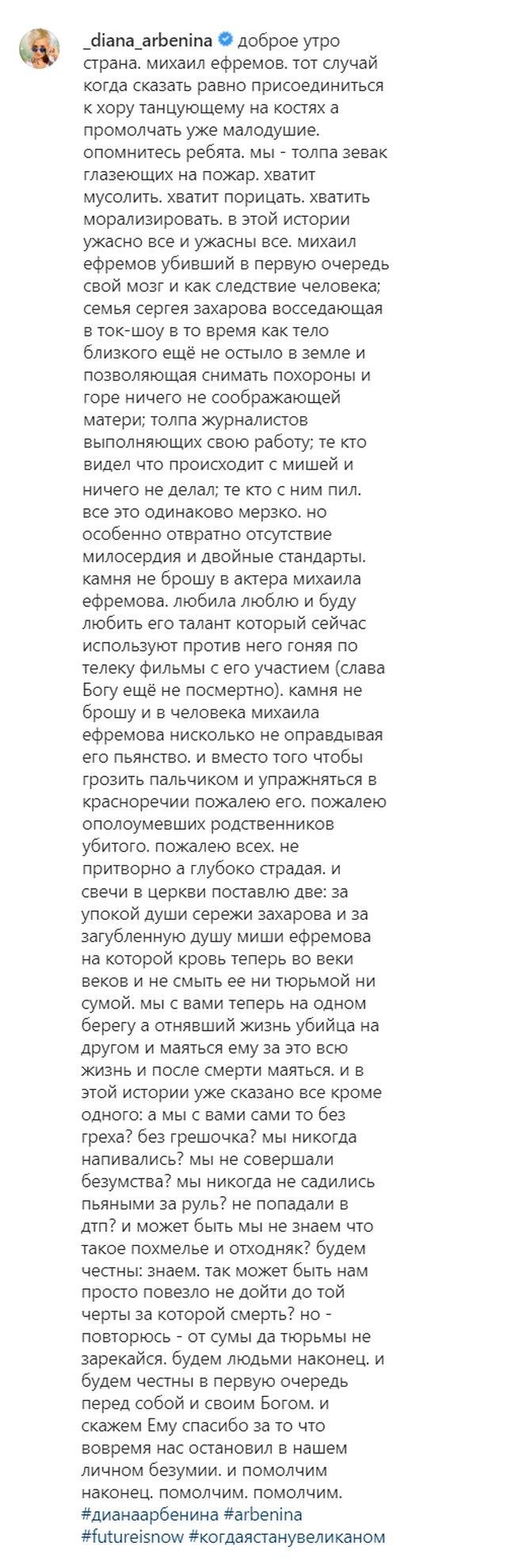 Диана Арбенина написала пост, посвященный Михаилу Ефремову (2 фото)