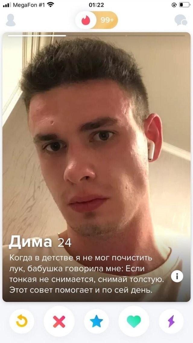 """""""Альфа-самцы"""" на сайте для знакомств (15 фото)"""