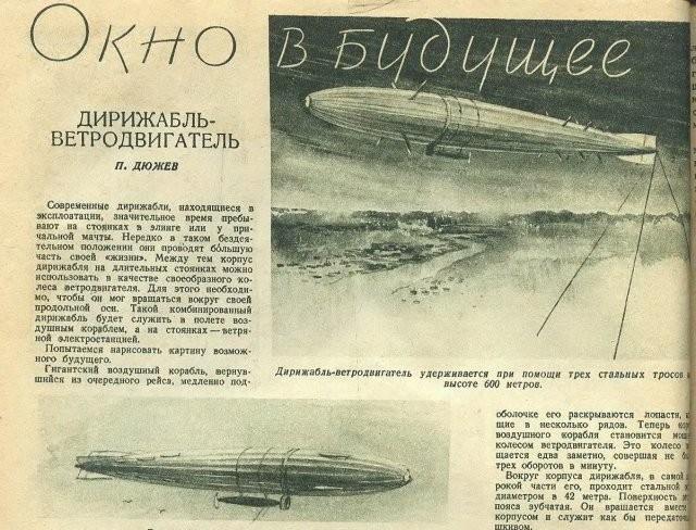 Как представляли XXI век в СССР (15 фото)