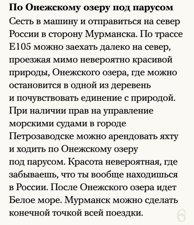 Пользователи советуют: где провести отпуск в России (9 фото)