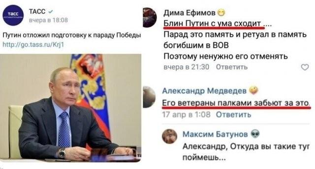 Россияне про Парад Победы 2020 (12 фото)