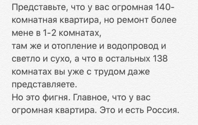 Странные ситуации, с которыми можно столкнуться в России (13 фото)