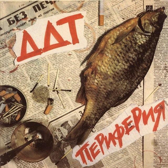 Ностальгические обложки русских рок-альбомов (14 фото)