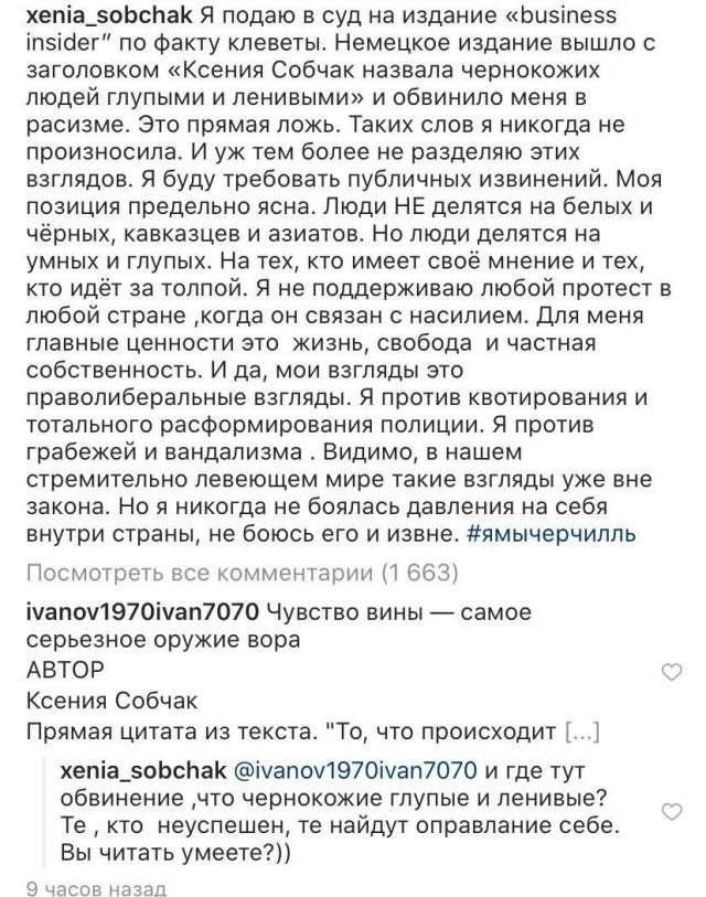 Audi разрывает контракт с Ксенией Собчак (5 фото)