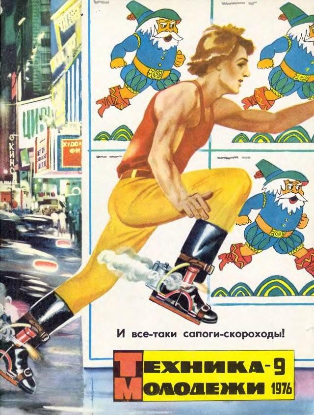 Каким видели XXI век советские люди (10 фото)
