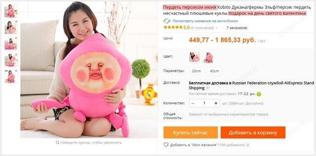 Странные и смешные товары из интернет-магазинов (15 фото)