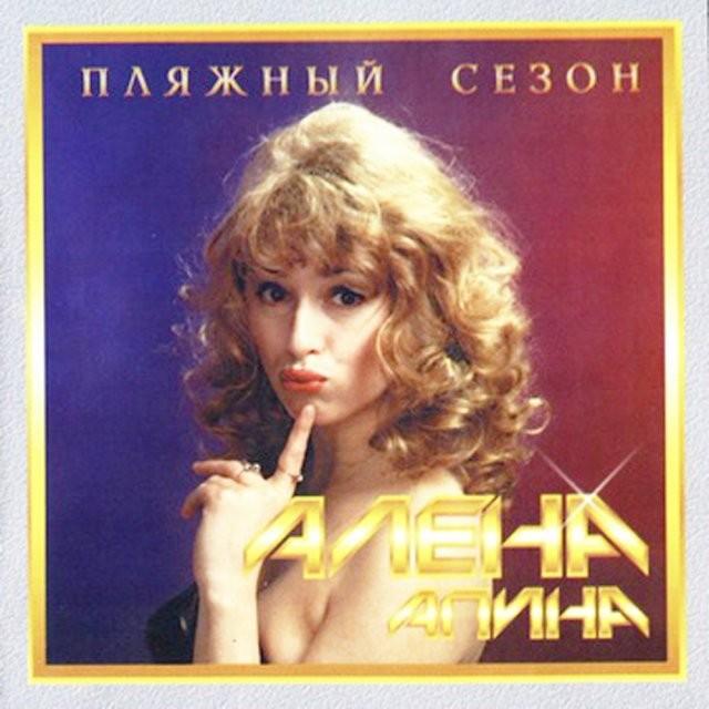 Ностальгические обложки русских поп-артистов (14 фото)