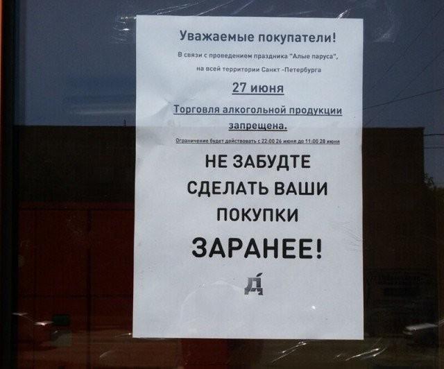 Смешные объявления на которые можно наткнуться в России (15 фото)
