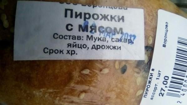 Очень странная еда (15 фото)