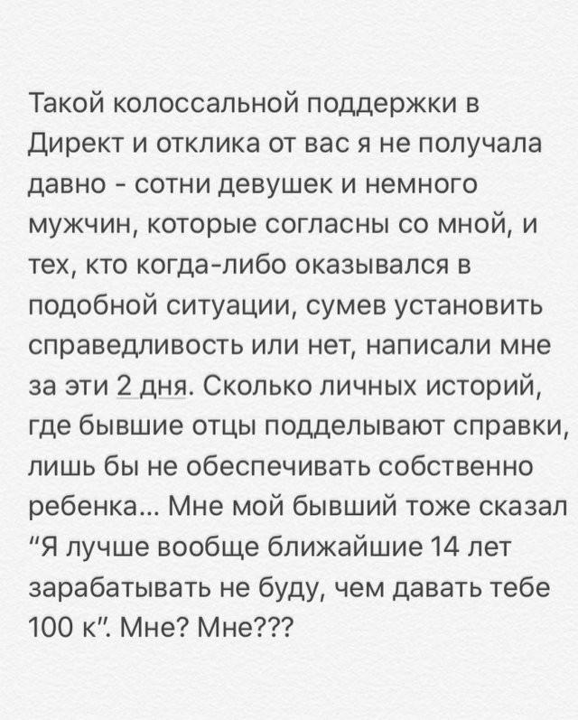 Мэри Шум-блогер,требует 125 тысяч рублей на содержание ребенка (9 фото)