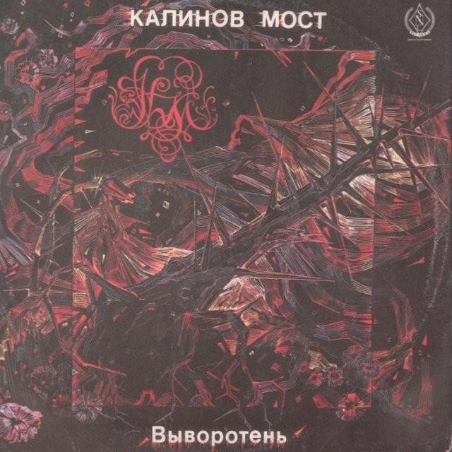 Ностальгические обложки альбомов русских рокеров (15 фото)