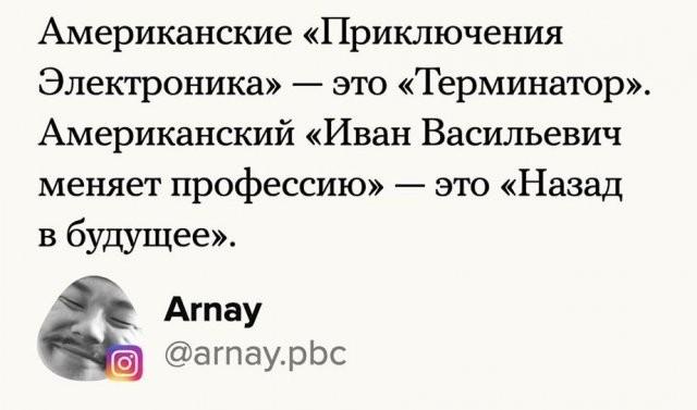 """Новый тренд: лучшие американские """"адаптации"""" советского кино (23 фото)"""