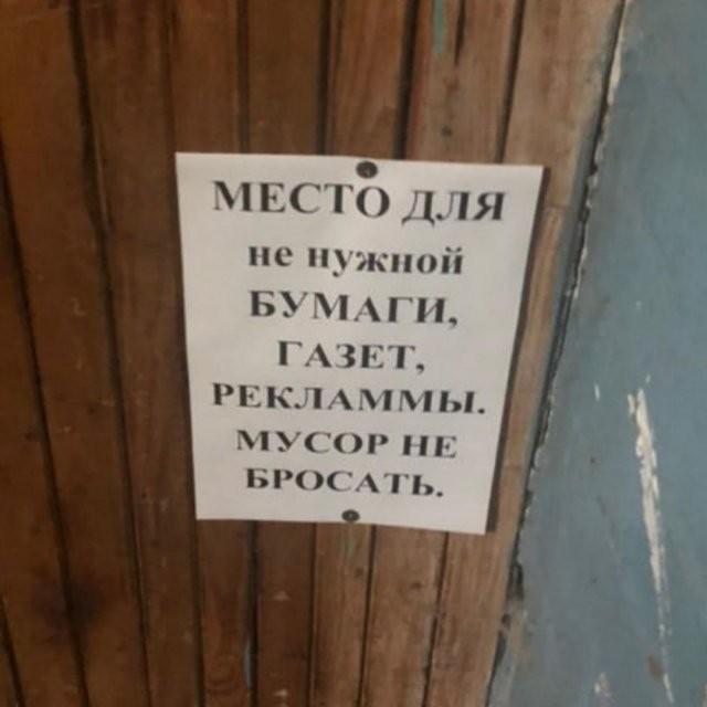 Смешные грамматические ошибки в повседневной жизни (12 фото)