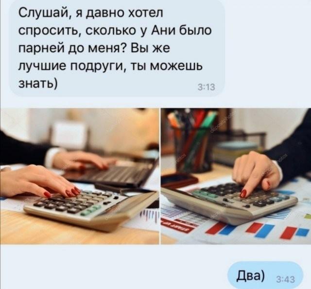 Шутки и мемы про современных девушек и отношения (15 фото)