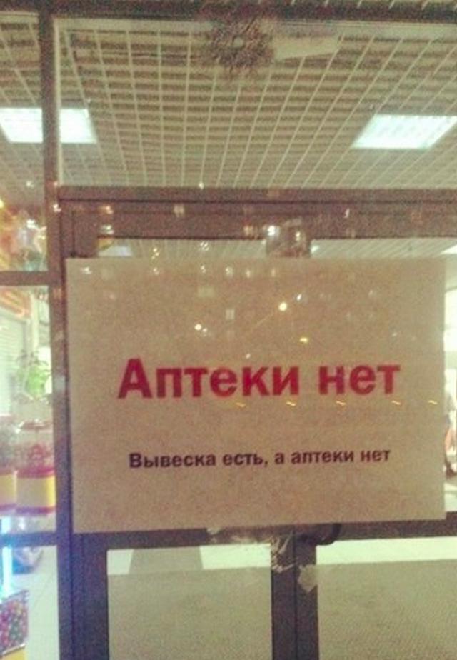 Ситуации, которые могут случиться только в аптеке (13 фото)
