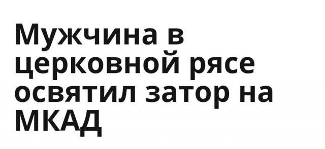 Смешные, странные и нелепые заголовки в российских СМИ (12 фото)