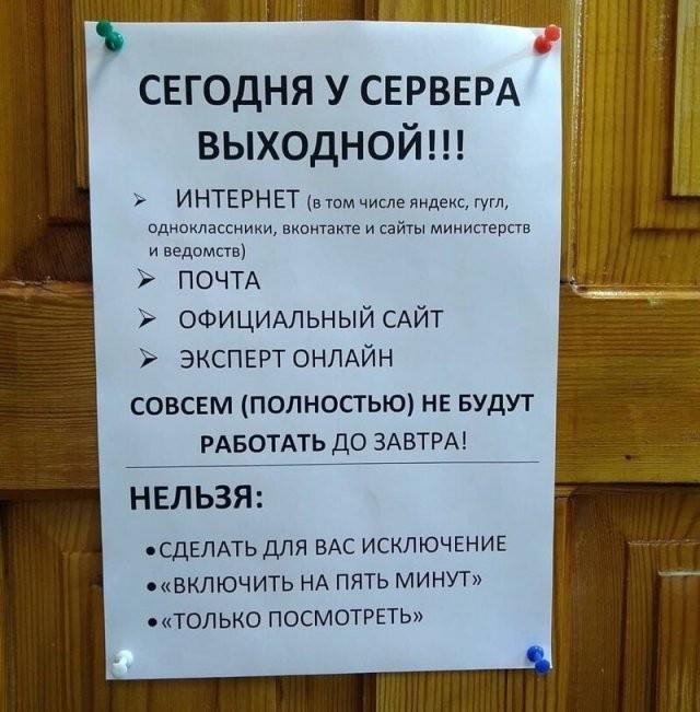 Сталкиваются только системные администраторы (15 фото)