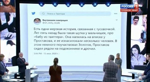 Русское телевидение: суровое, беспощадное и обличительное (3 фото)