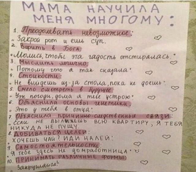 """Шутки и мемы про """"яжматерей"""", детей и семейные отношения (15 фото)"""