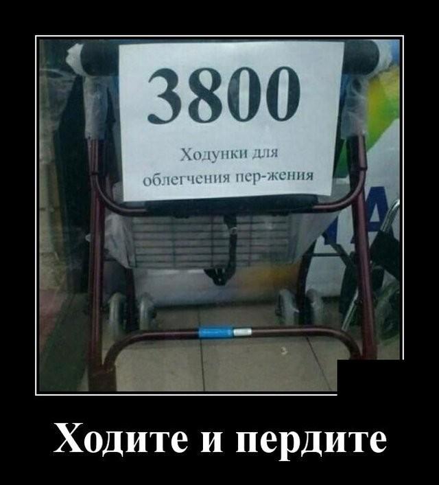 Демотиваторы (20 фото) 20.07.2020