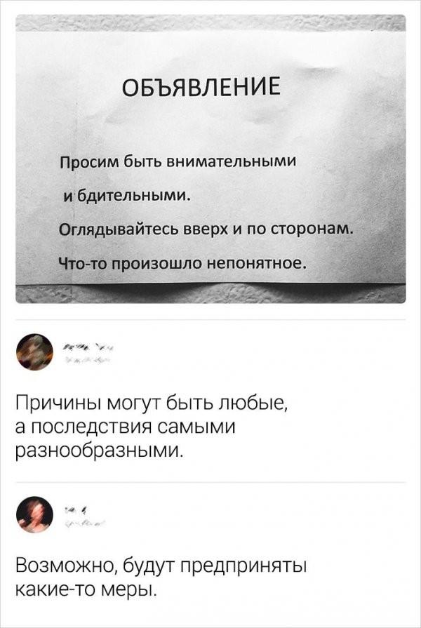 Подборка забавных комментариев (17 фото)