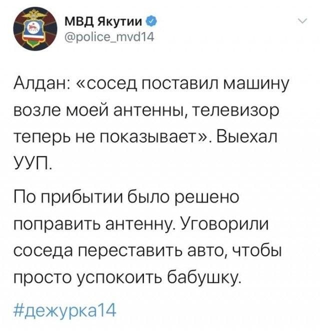Twitter МВД рассказывает о забавных случаях на службе (14 фото)