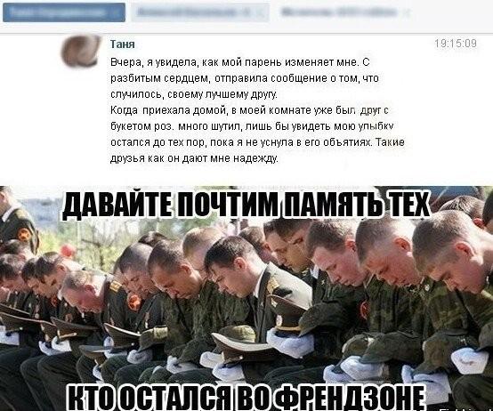"Шутки и мемы про ""френдзону"" (15 фото)"