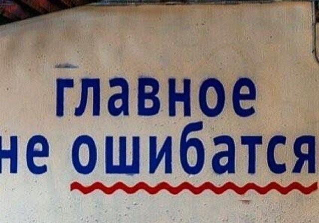 Странные надписи с ошибками, которые окружают нас повсюду (12 фото)