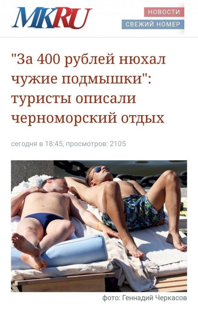 Странные и смешные заголовки в СМИ (15 фото)