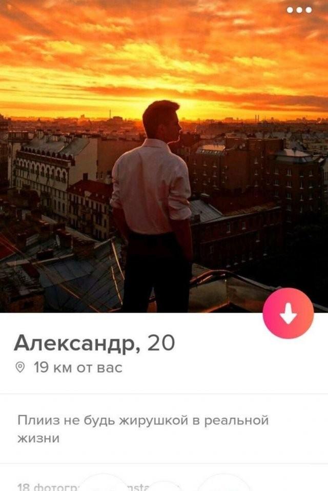 Топовые анкеты с сайтов знакомств (15 фото)
