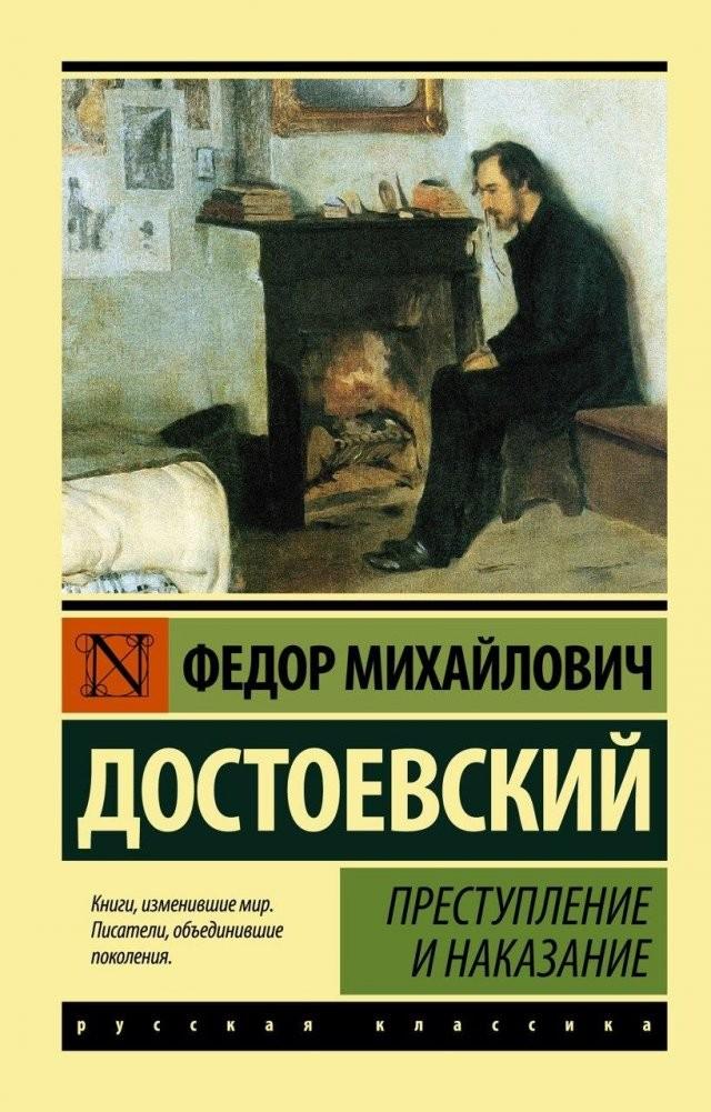 ФСИН составил топ-10 книг, которые читают осужденные (10 фото)