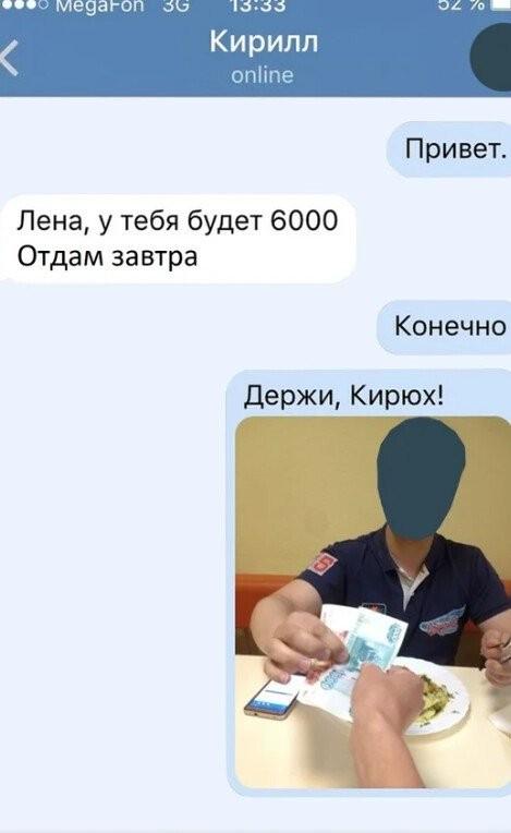 Диалоги с мошенниками в Интернете (14 фото)