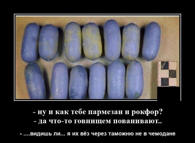 Демотиваторы (20 фото) 05.08.2020