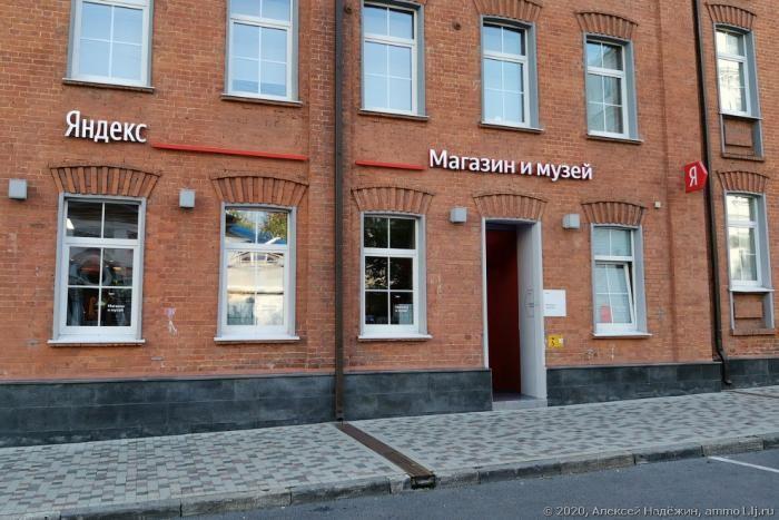 Экскурсия по музею Яндекса (20 фото)