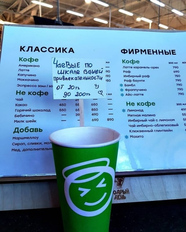 Пользователи обсудили тему чаевых (12 фото)