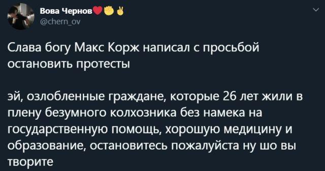 Белорусский рэпер Макс Корж высказался о протестах (6 фото)