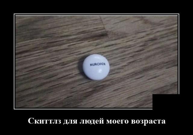 Демотиваторы (20 фото) 24.08.2020