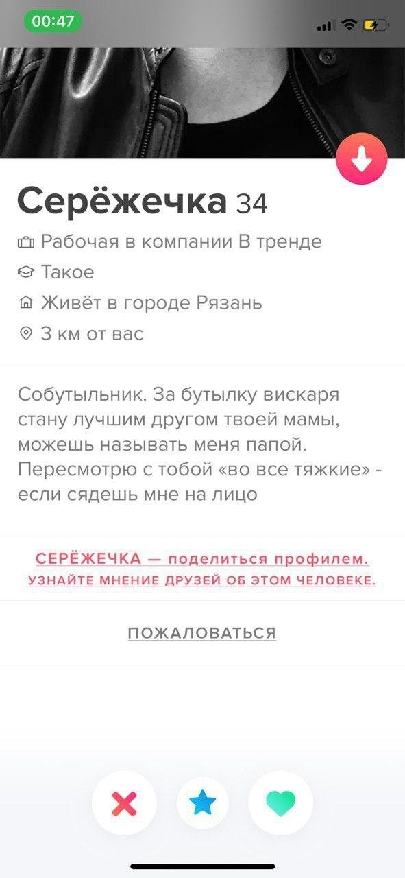 Анкеты с сайтов знакомств, которые нельзя оставить (13 фото)