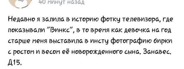 """Мемы и истории про """"яжматерей"""" (15 фото)"""