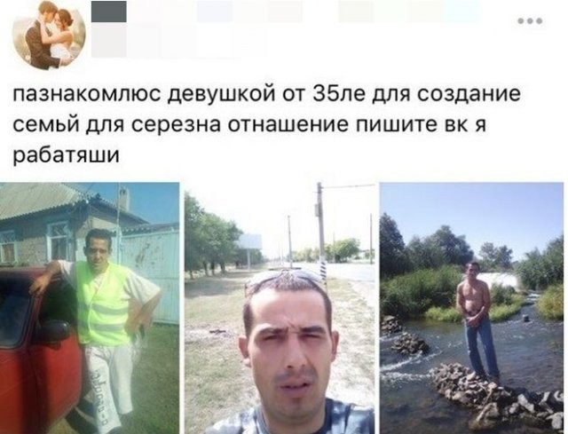 """Русские """"романтики"""", ищущие невесту (13 фото)"""