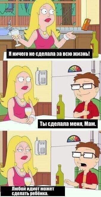 """Мемы про """"яжматерей"""", детей и семейные отношения (15 фото)"""