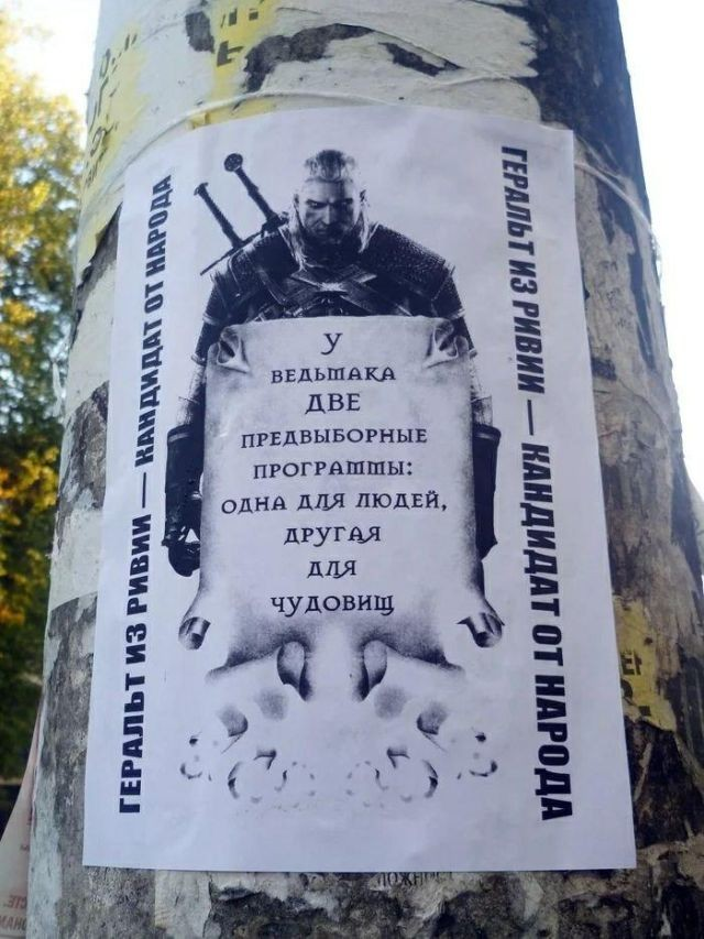 """""""Охотник на монстров"""" решил стать губернатором Брянска (4 фото)"""