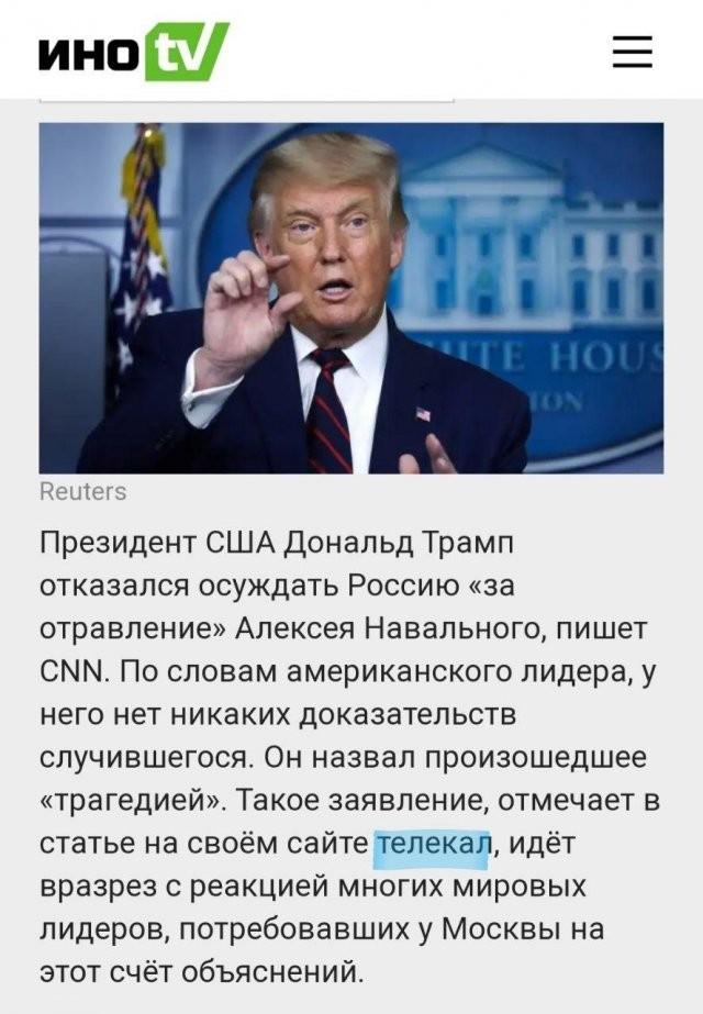 Забавные и странные заголовки из российских СМИ (9 фото)