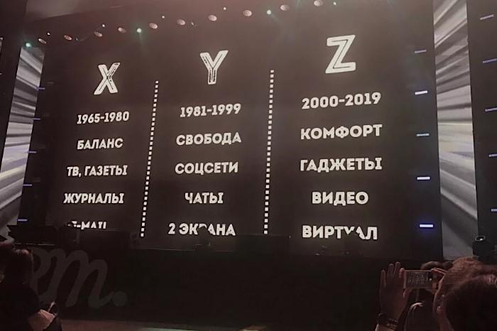 Какие отличия между поколениями Х, У и Z (7 фото)