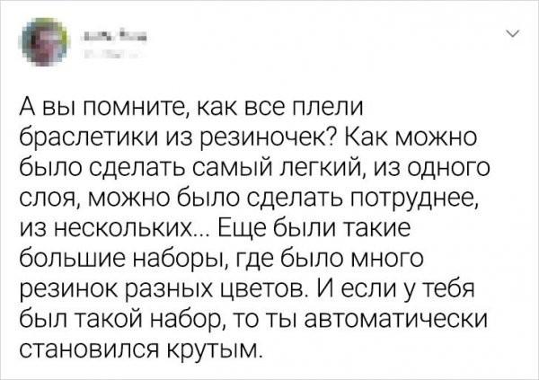 """Подборка твитов о детстве в """"нулевых"""" (18 фото)"""