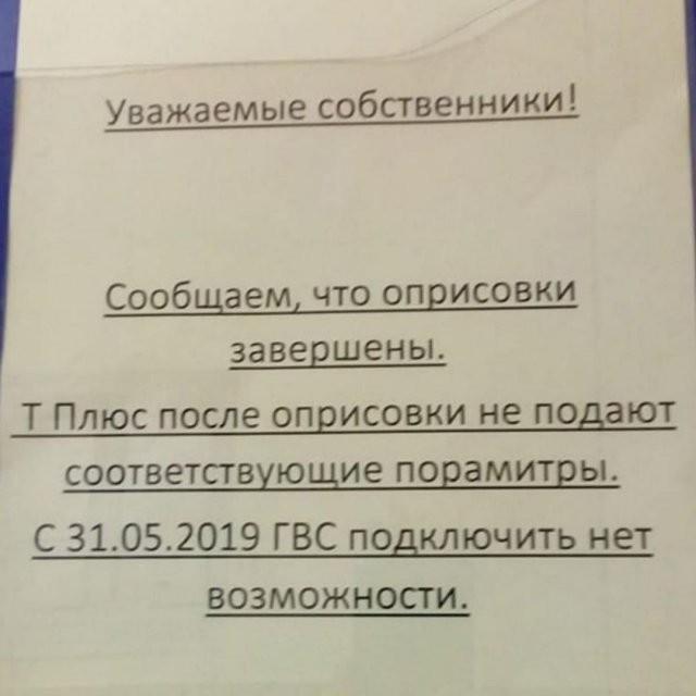 Люди, которым не помешало бы подтянуть русский язык (11 фото)