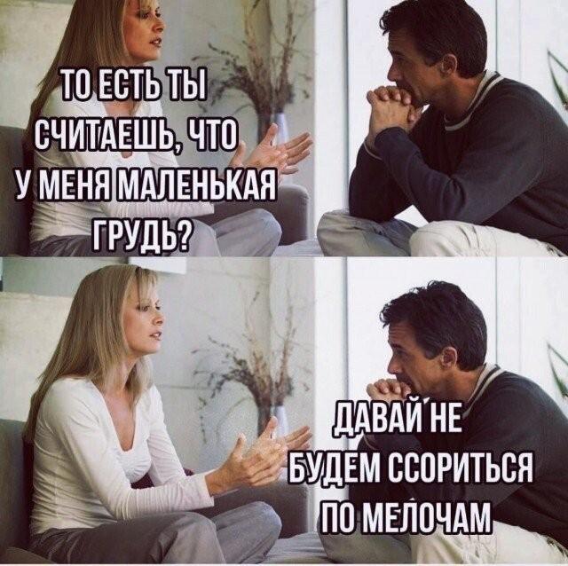 Шутки про отношения между мужчинами и женщинами (14 фото)
