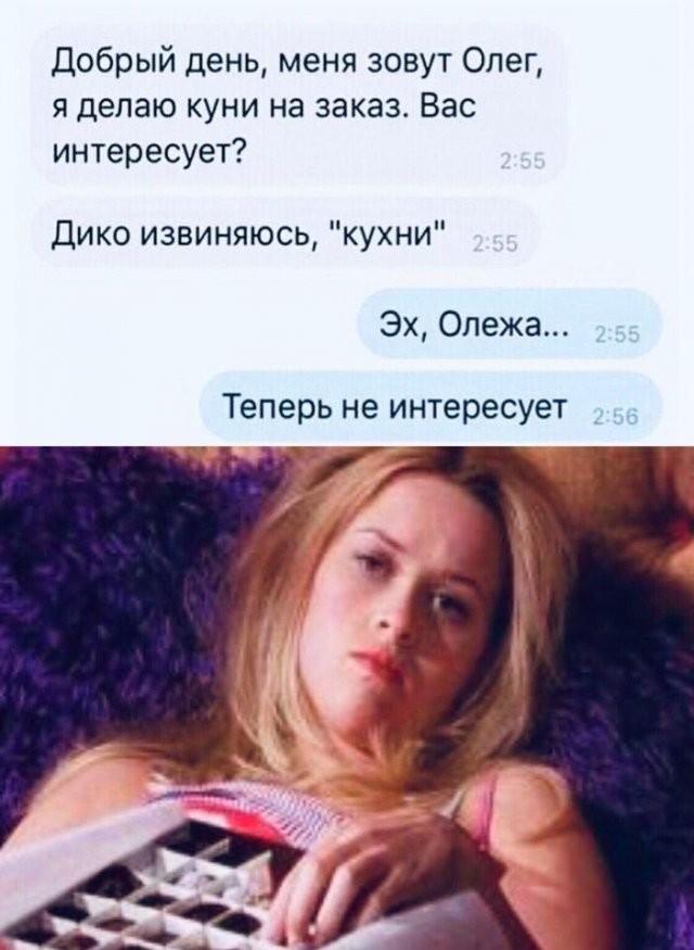 """Мемы и приколы про """"это"""" (12 фото)"""
