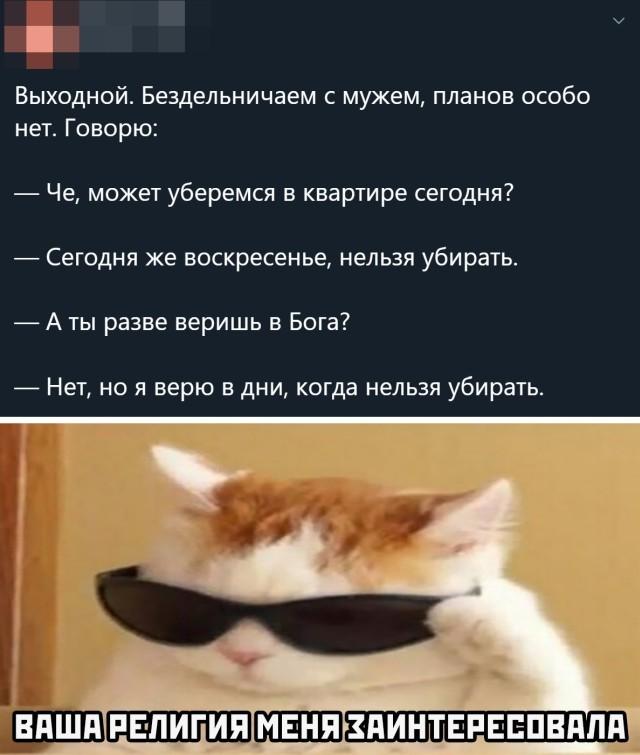 Подборка прикольных фото (64 фото) 09.09.2020
